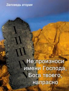 Заповедь-2