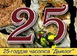 25-Ikon