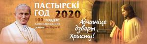 Лого Пастырски год-2020