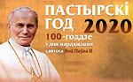 Лого Пастырски год-2020-Ikon