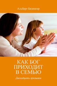 Vokladka-Как Бог приходит в семью
