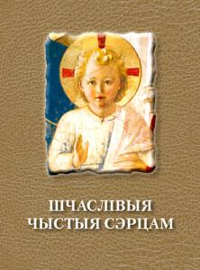Vokladka-чыстыя сэрцам