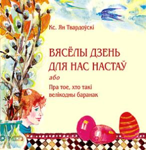 vokladka-Кс. Ян Твардовски-2
